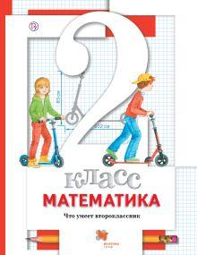 Математика. Что умеет второклассник. 2класс. Дидактические материалы обложка книги