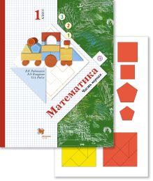 Математика. Первое полугодие (с вкладышем). 1класс. Дидактические материалы обложка книги