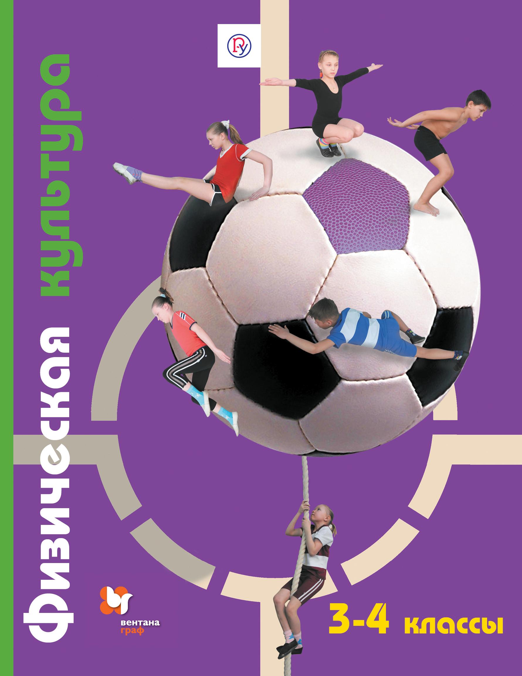 Физическая культура. 3-4кл. Учебник. ( Петрова Т.В., Копылов Ю.А., Полянская Н.В.  )