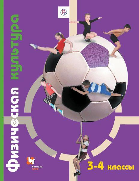 Физическая культура. 3–4класс. Учебник
