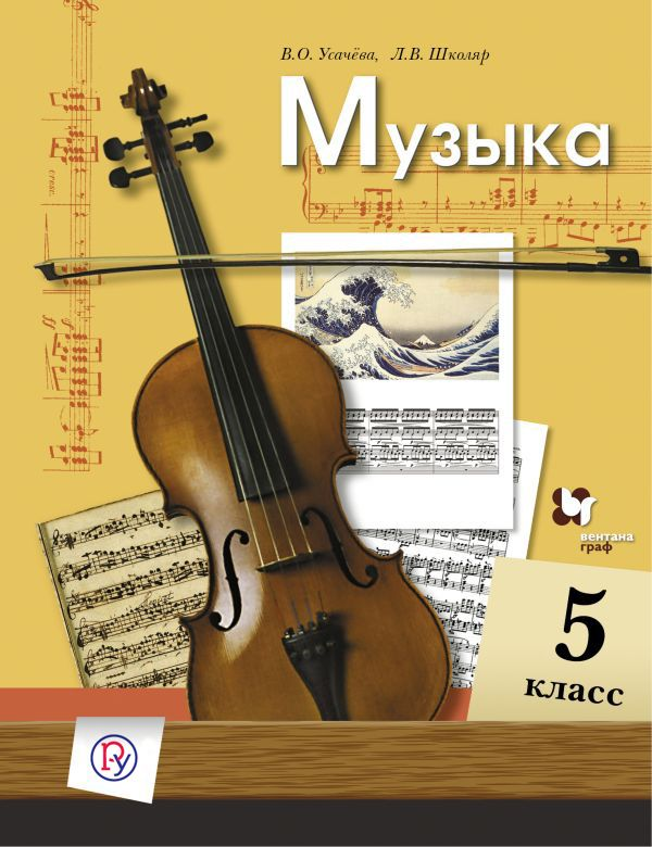Музыка. 5класс. Учебник. - страница 0