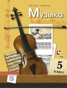 Музыка. 5класс. Учебник. обложка книги