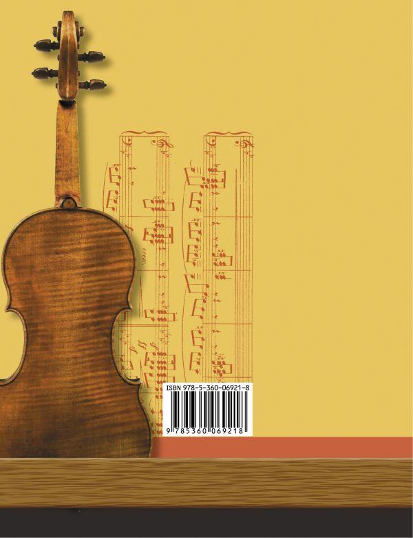 Музыка. 5класс. Учебник. - страница 15