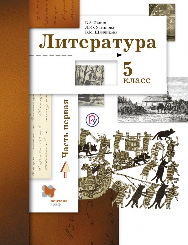 Литература. 5класс. Учебник. Часть 1