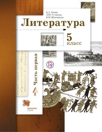 Литература. 5класс. Учебник. Часть 1 Ланин Б.А., Устинова Л.Ю., Шамчикова В.М.