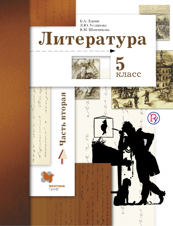 Литература. 5класс. Учебник. Часть 2