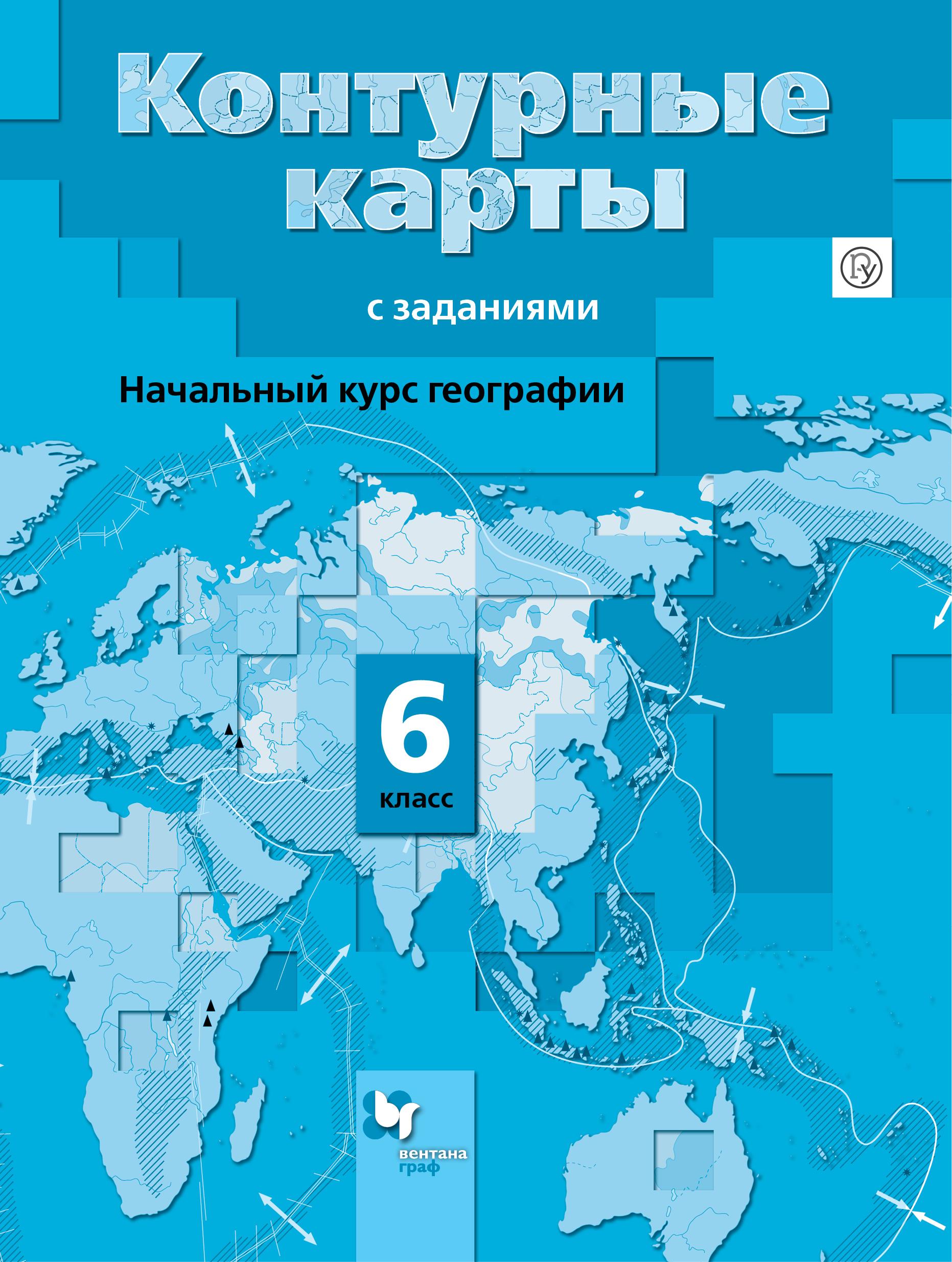 Начальный курс географии. 6кл. Контурные карты. Изд.1