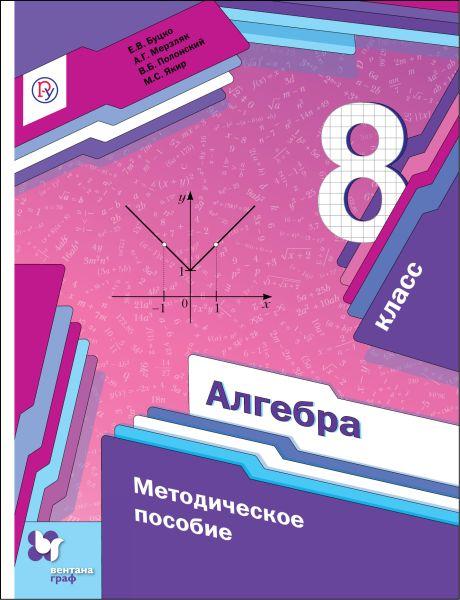 Алгебра. 8класс. Методическое пособие