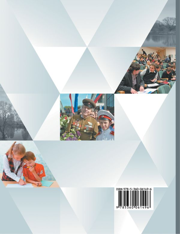 Основы религиозных культур и светской этики. Основы светской этики. Ч. 2. 4 класс. Учебник. - страница 2