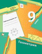Геометрия. 9класс. Рабочая тетрадь №1. Изд.1