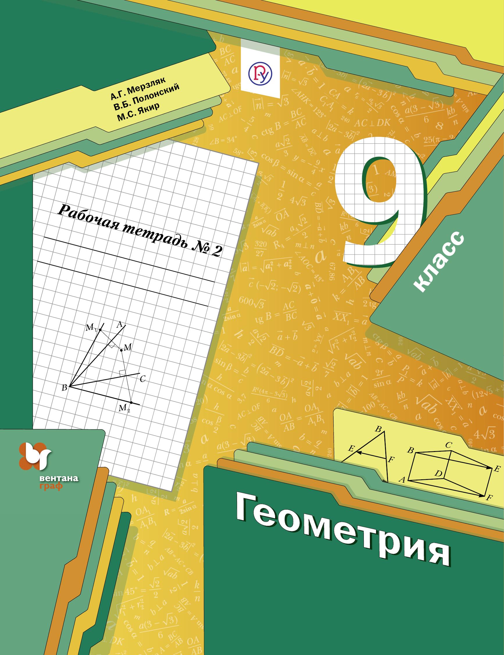 Геометрия. 9класс. Рабочая тетрадь № 2