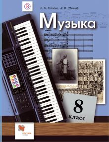 Усачева В.О., Школяр Л.В. - Музыка. 8 класс. Учебник. обложка книги