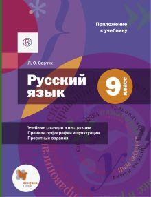 Савчук Л.О. - Русский язык. Приложение к учебнику. 9 класс. Приложение. обложка книги