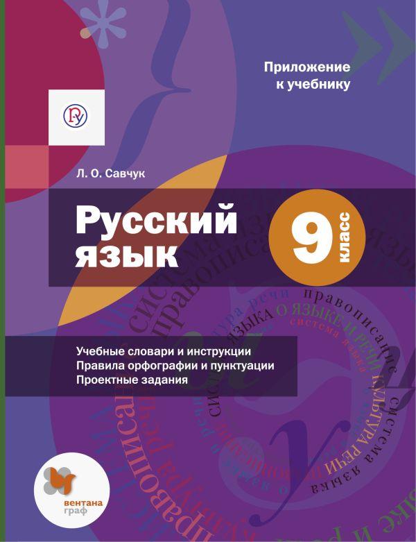 Русский язык. Приложение к учебнику. 9 класс. Приложение. Савчук Л.О.