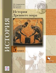 История Древнего мира. 5класс. Учебник. обложка книги