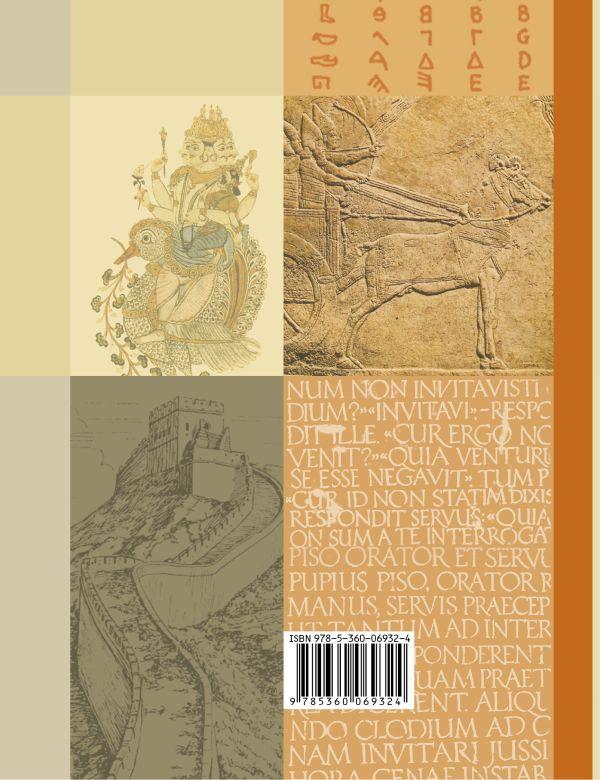 История Древнего мира. 5класс. Учебник. - страница 15