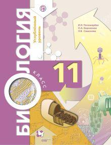 Пономарева И.Н., Корнилова О.А., Симонова Л.В. - Биология. Углубленный уровень. 11класс. Учебник обложка книги