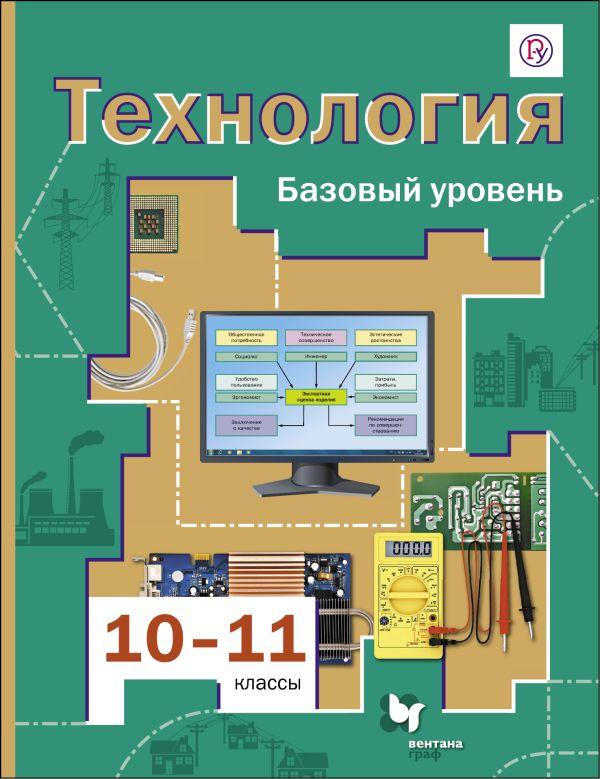 Технология. Базовый уровень. 10–11классы. Учебник Симоненко В.Д., Матяш Н.В.
