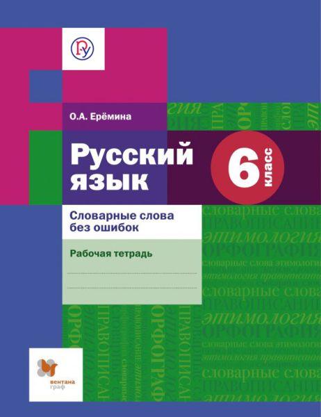 Русский язык. Словарные слова без ошибок. 6класс. Рабочая тетрадь