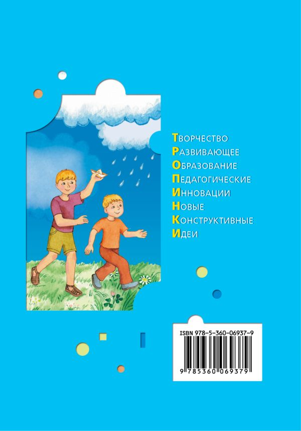 Современные технологии эффективной социализации ребёнка в дошкольной образовательной организации. 3-7 лет. Методическое пособие - страница 2