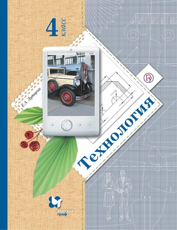 Технология. 4 класс. Учебник. - страница 0