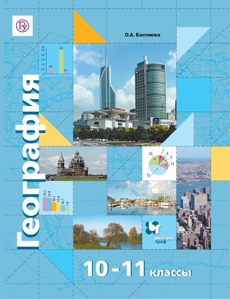 География. Базовый и углубленный уровни. 10–11классы. Учебник