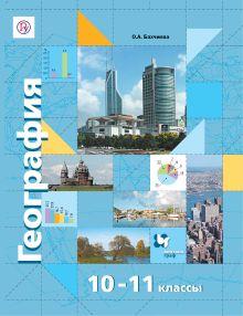 Бахчиева О.А. - География. Базовый и углубленный уровни. 10–11классы. Учебник обложка книги