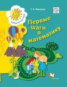 Корнеева Г.А. - Первые шаги в математику. 5-7 лет. Рабочая тетрадь.' обложка книги