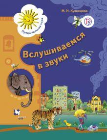 Кузнецова М.И. - Вслушиваемся в звуки. 5-7 лет. Рабочая тетрадь. обложка книги