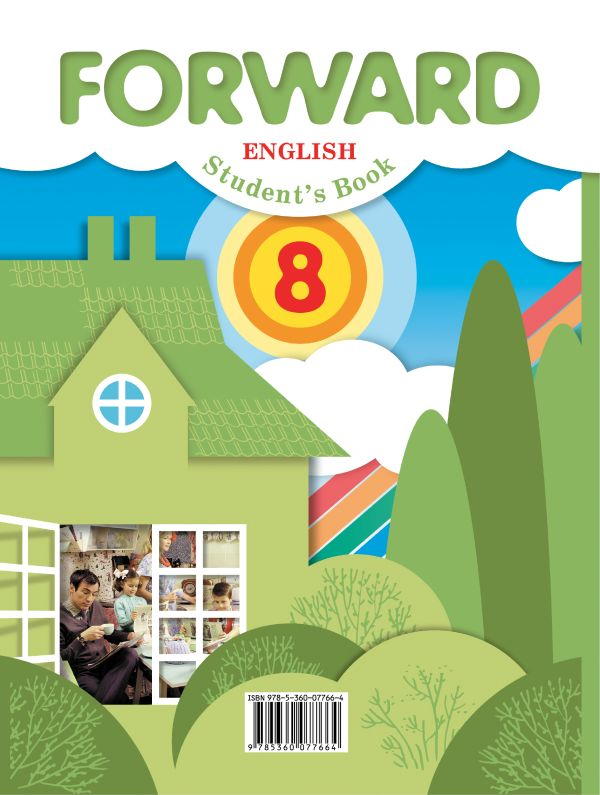 Английский язык. 8 класс. Учебник. - страница 15