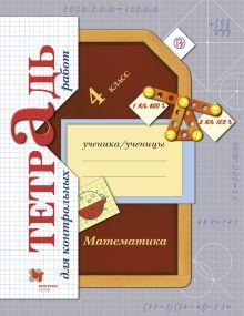Математика в начальной школе. 4класс. Тетрадь для контрольных работ обложка книги