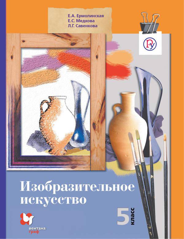 Изобразительное искусство. 5класс. Учебник