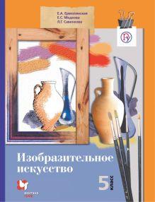 Изобразительное искусство. 5класс. Учебник.