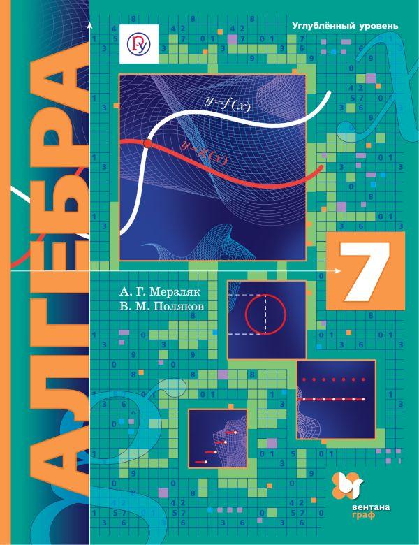 Алгебра (углубленное изучение). 7 класс. Учебник. - страница 0