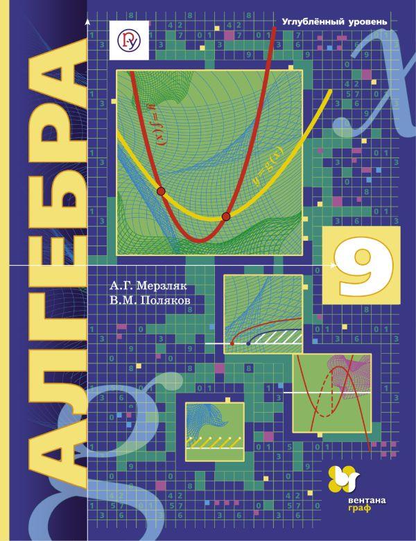 Алгебра (углубленное изучение). 9 класс. Учебник. - страница 0