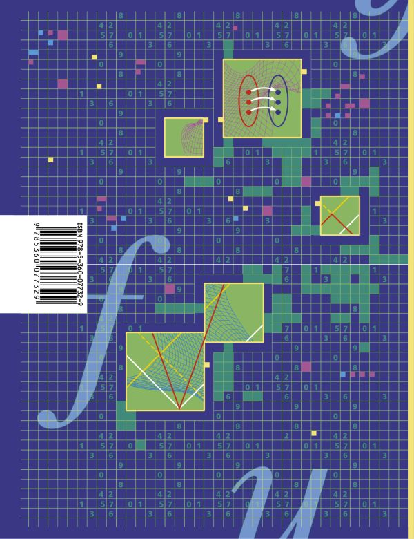 Алгебра (углубленное изучение). 9 класс. Учебник. - страница 13
