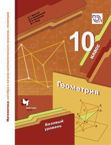 Математика: алгебра и начала математического анализа, геометрия. Геометрия. 10 кл. Учебник. 10 класс. Учебник. обложка книги