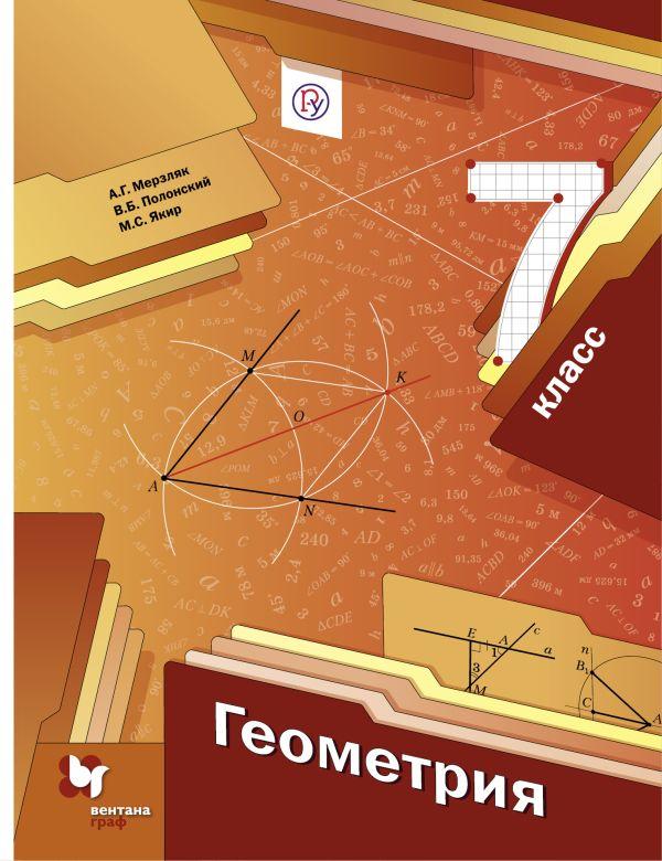 Геометрия. 7 класс. Учебник. - страница 0