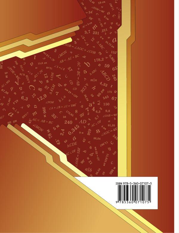 Геометрия. 7 класс. Учебник. - страница 17