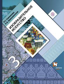 Савенкова Л.Г., Ермолинская Е.А. - Изобразительное искусство. 3класс. Учебник обложка книги
