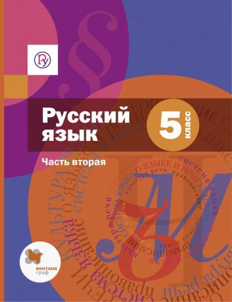 Русский язык. 5класс. Учебник. Часть 2