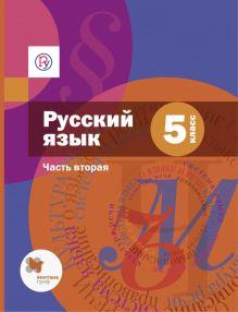 Шмелев А.Д. - Русский язык. 5класс. Учебник. Часть 2 обложка книги