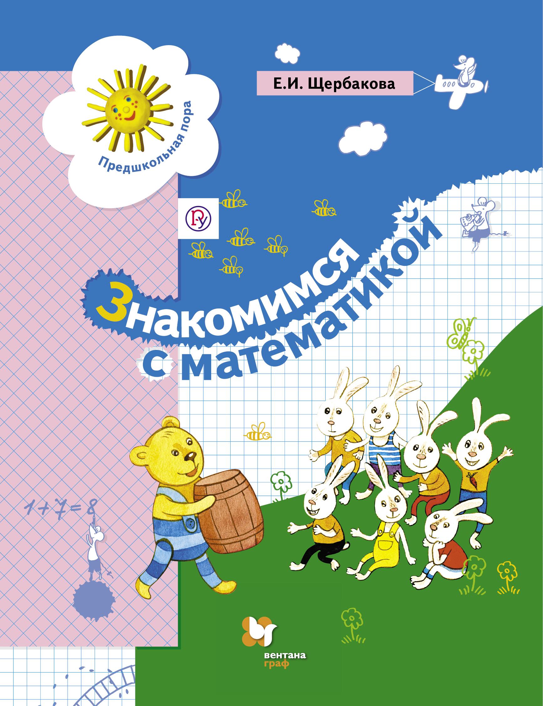 Знакомимся с математикой. 5-7 лет. Учебное пособие