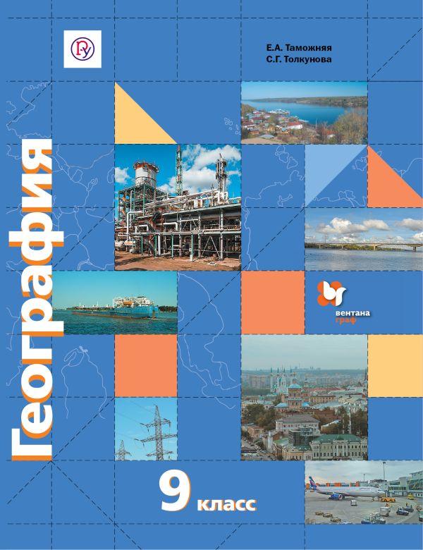 География. 9кл. Учебник. Таможняя Е.А., Толкунова С.Г., Дронов В.П.