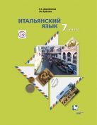 Итальянский язык. 7кл. Учебник. Изд.2