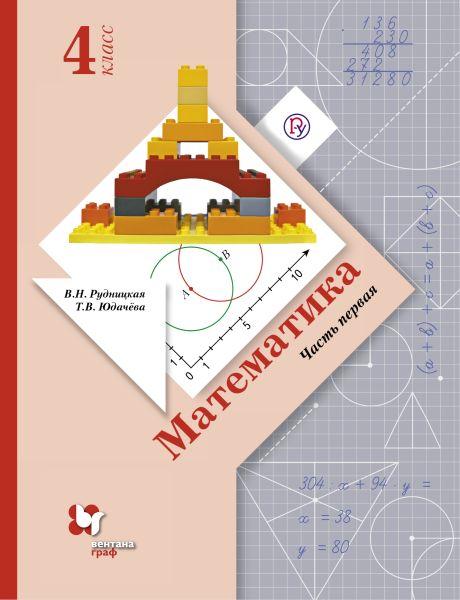 Математика. 4класс. Учебник. Часть 1