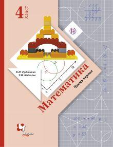 Рудницкая В.Н., Юдачева Т.В. - Математика. 4класс. Учебник. Часть 1 обложка книги