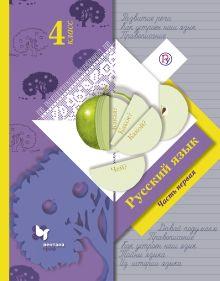 Русский язык. 4класс. Учебник. Часть 1 обложка книги