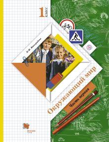 Виноградова Н.Ф. - Окружающий мир. 1класс. Учебник. Часть 1 обложка книги