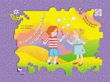 Салмина Н.Г., Глебова А.О. - Видим, понимаем, создаем. Для детей 3–4 лет. Рабочая тетрадь № 1 обложка книги
